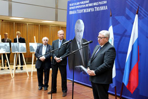 MGIMO Remembers Ivan Tyulin