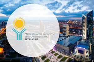 Fourth Forum of MGIMO Graduates Unfolds in Astana