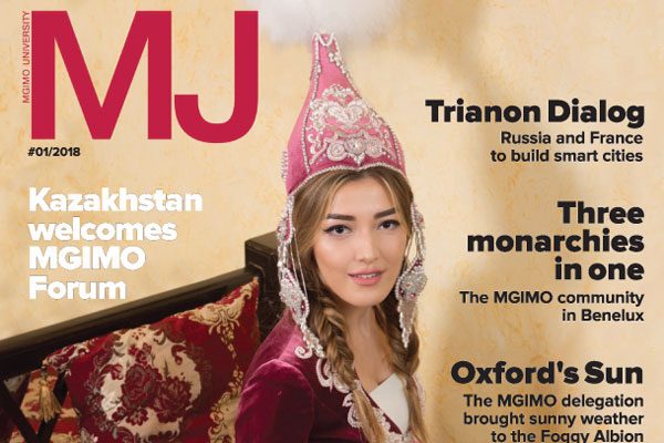 MGIMO Journal. 1st English issue