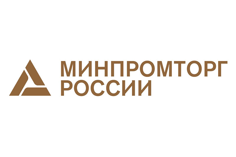 MGIMO and Russian Ministry of Industry and Trade Expand their Cooperation