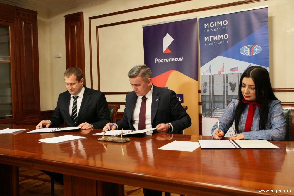 MGIMO Forms Digital Partnership with Rostelecom