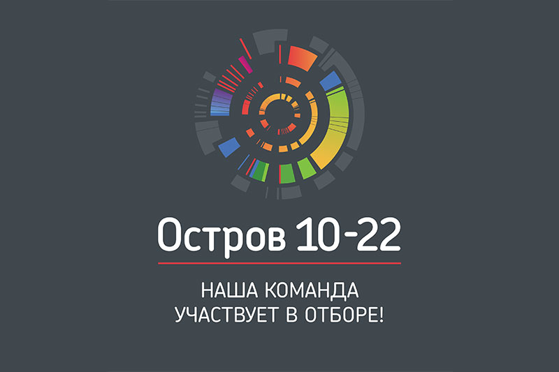 MGIMO Team to Participate in Selection for «Island 10-22»