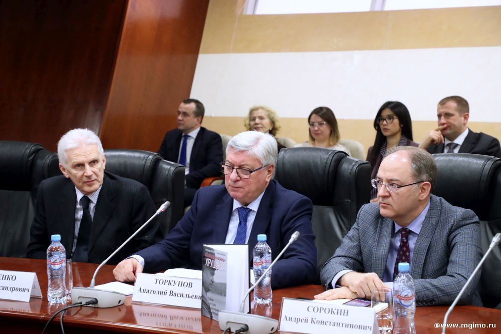 Presentation of Book on Khrushchev's Foreign Policy at MGIMO