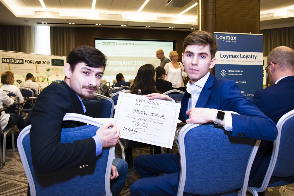 MGIMO Students Win Sberbank Competition