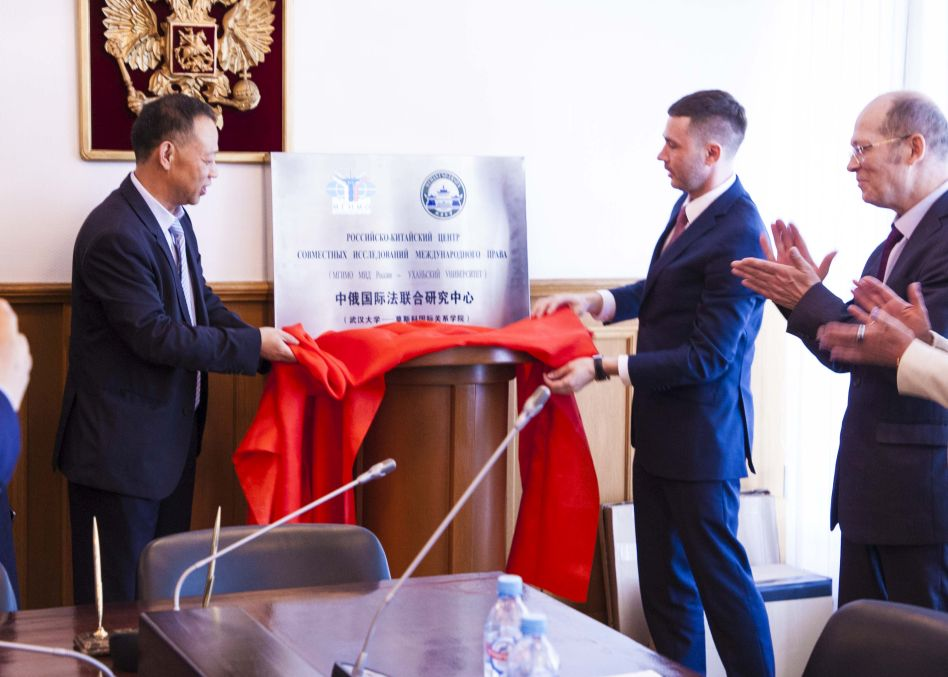 Inauguration of Russian-Chinese Research Center on International Law