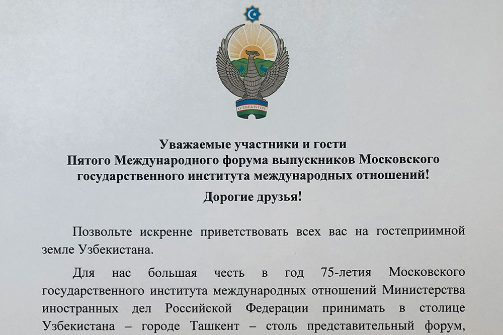 Presidents of Russia and Uzbekistan Welcome the 5th MGIMO World Alumni Forum Participants