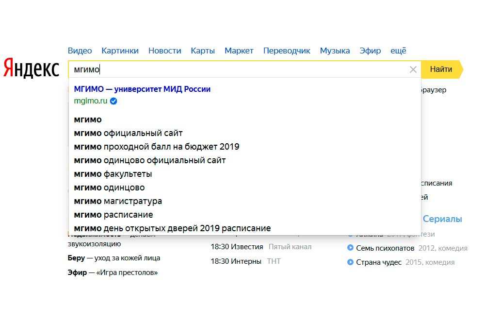 MGIMO in Top 3 Yandex Searches