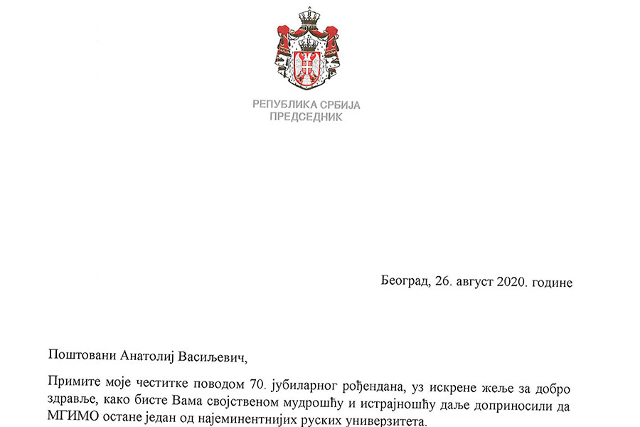 President of the Republic of Serbia Aleksandar Vucic congratulates MGIMO Rector Anatoly Torkunov on his 70th birthday