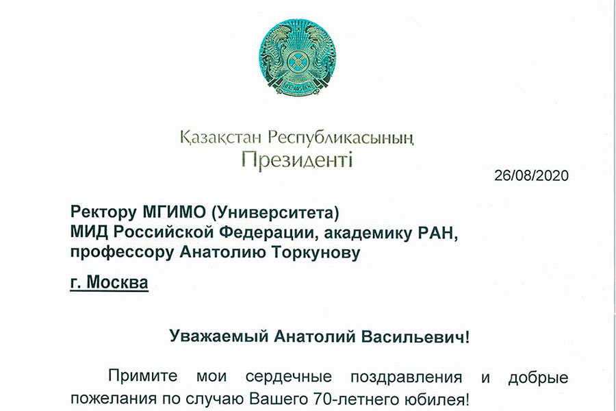 President of the Republic of Kazakhstan Kassym-Jomart Tokayev congratulates MGIMO Rector Anatoly Torkunov on his 70th birthday