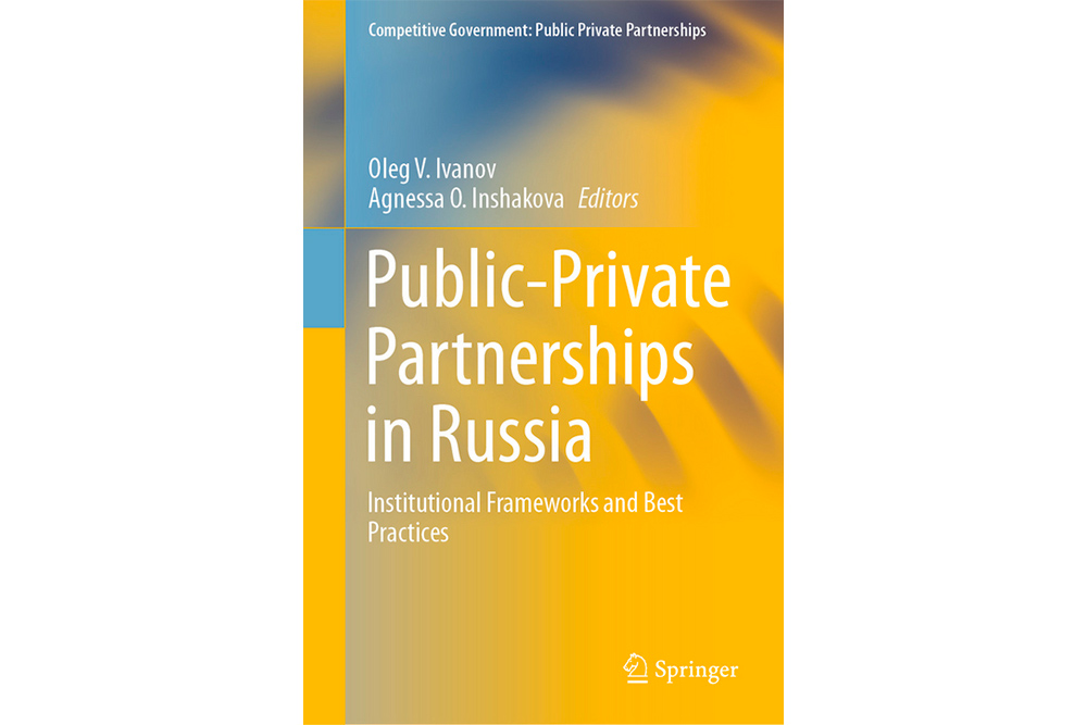 Springer Publishes Monograph by MGIMO Scholars