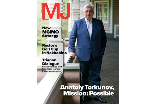 MGIMO Journal in English